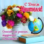 День учителя:13