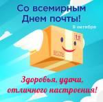 Всемирный день почты:3
