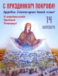 Покров Пресвятой Богородицы:2