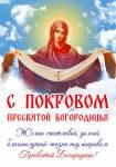 Покров Пресвятой Богородицы:0
