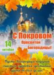 Покров Пресвятой Богородицы:3