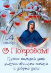Покров Пресвятой Богородицы:4