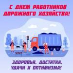День работников дорожного хозяйства:1