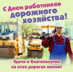 День работников дорожного хозяйства:2