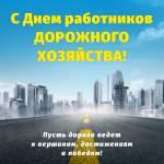 День работников дорожного хозяйства:3
