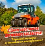 День работников дорожного хозяйства:4