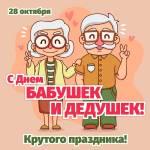 День бабушек и дедушек:4