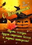 Хеллоуин:1