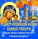 День Казанской иконы Божией Матери (избавление Москвы):0