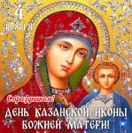 День Казанской иконы Божией Матери (избавление Москвы):1