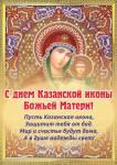 День Казанской иконы Божией Матери (избавление Москвы):3
