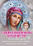 День Казанской иконы Божией Матери (избавление Москвы):5