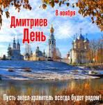 Дмитриев день:1