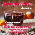Дмитриев день:3