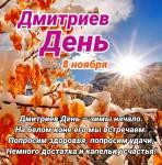 Дмитриев день:6
