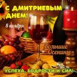 Дмитриев день:8