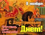 Дмитриев день:11