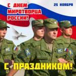 День российского миротворца:0