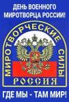 День российского миротворца:2