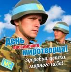 День российского миротворца:3