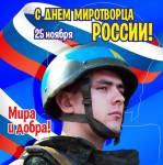 День российского миротворца:4