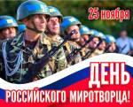 День российского миротворца:5