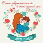 День матери:13