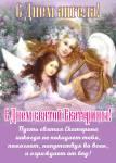 День святой Екатерины:3