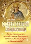 День святой Екатерины:4