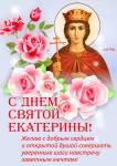 День святой Екатерины:5