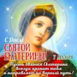 День святой Екатерины:0