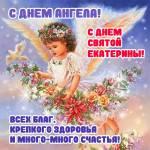 День святой Екатерины:1