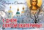 День святой Екатерины:6