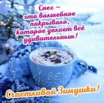 Зимние поздравления:11