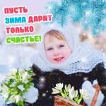 Зимние поздравления:14