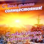 Зимнее солнцестояние:4