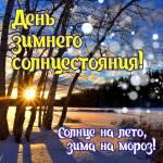 Зимнее солнцестояние:7