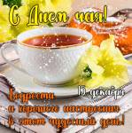 Международный день чая:3