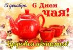 Международный день чая:4