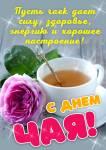 Международный день чая:0