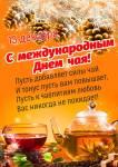 Международный день чая:2