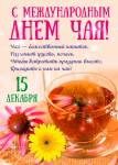 Международный день чая:5