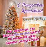 Рождество:8