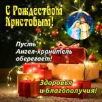 Рождество:14