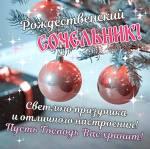 Рождественский сочельник:3