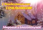 Рождественский сочельник:4