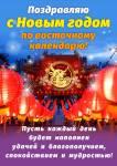 Китайский Новый год:6