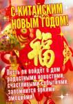 Китайский Новый год:7