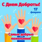 День спонтанного проявления доброты:1