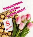 Международный женский день:48